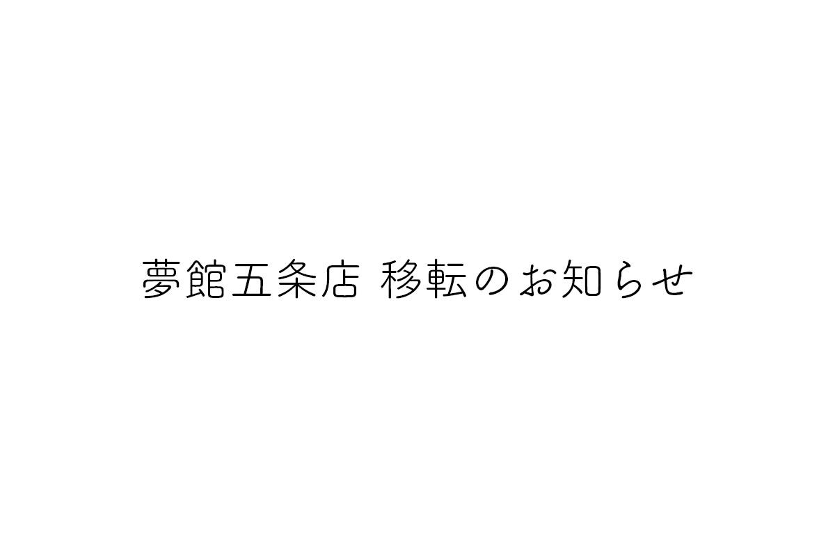 夢館五条店 移転のお知らせ