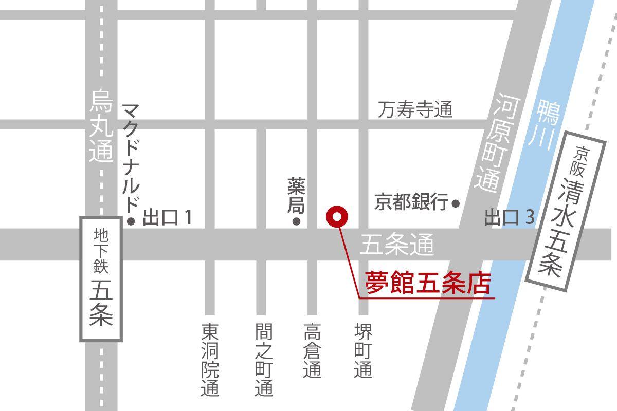 夢館五条店 移転