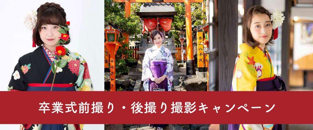 卒業式袴撮影キャンペーン
