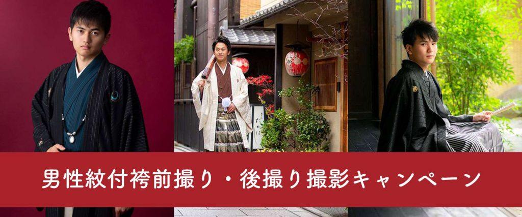 男性紋付袴撮影キャンペーン