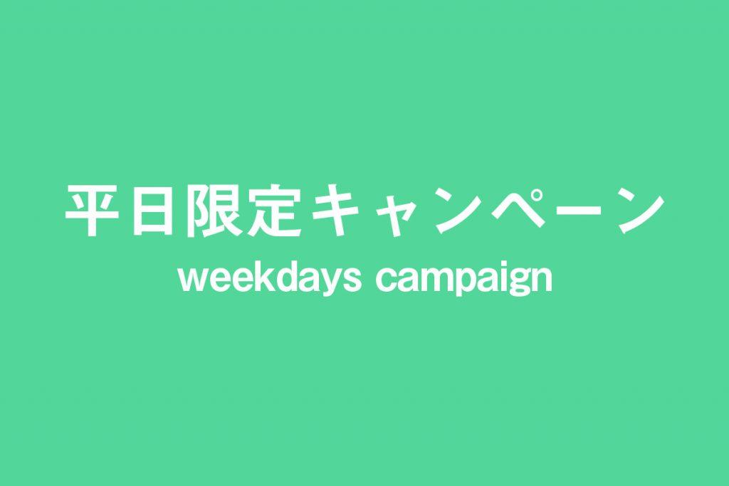 撮影プラン平日限定キャンペーン