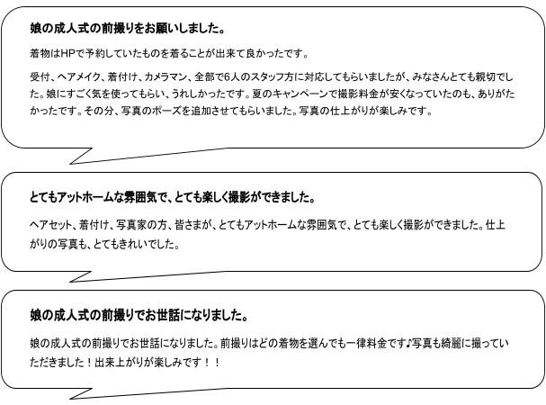 「京都着物レンタル夢館 フォトスタジオ」成人式前撮りスタジオプラン 口コミ