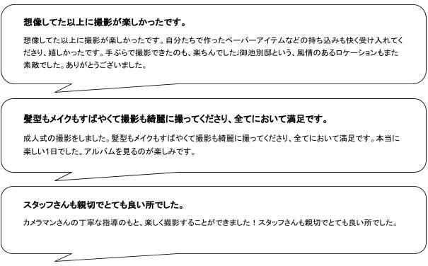 「京都着物レンタル夢館 フォトスタジオ」成人式前撮り京町家プラン 口コミ