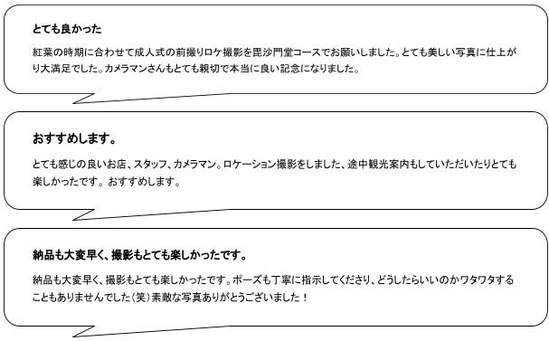 「京都着物レンタル夢館 フォトスタジオ」成人式前撮りロケーションプラン 口コミ