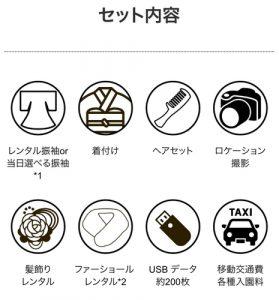 「京都着物レンタル夢館 フォトスタジオ」成人式前撮りロケーション プラン内容