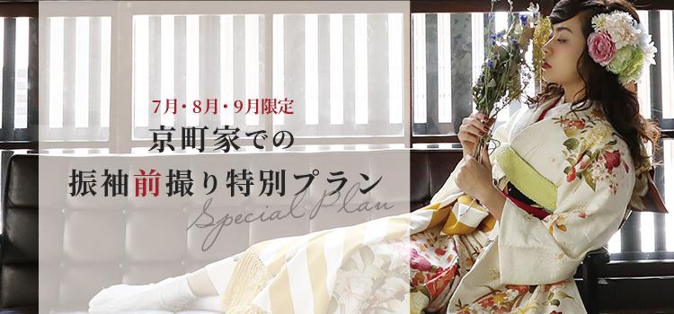 「京都着物レンタル夢館 フォトスタジオ」京町家での振袖前撮り特別プラン