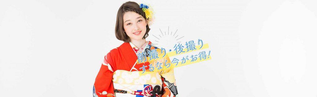 「京都着物レンタル夢館 フォトスタジオ」成人式前撮りスタジオプラン キャンペーン