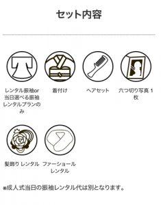 「京都着物レンタル夢館 フォトスタジオ」成人式前撮りスタジオプラン プラン内容